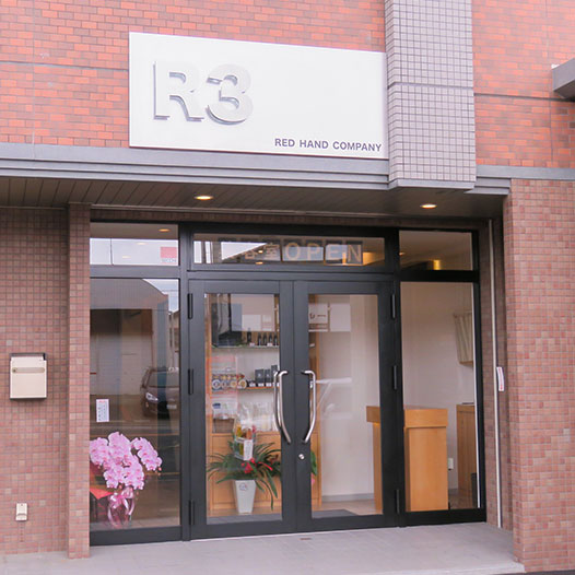 R3美容室